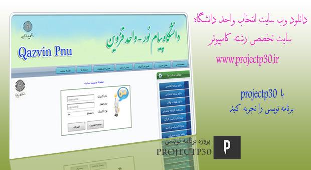 Asp Select_unit