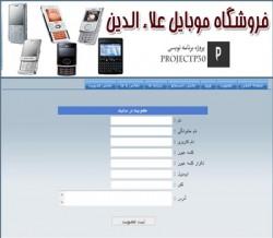 Asp.net Mobile_shop2