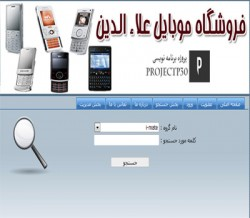 Asp.net Mobile_shop5