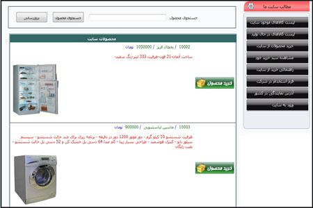 shop_kharid