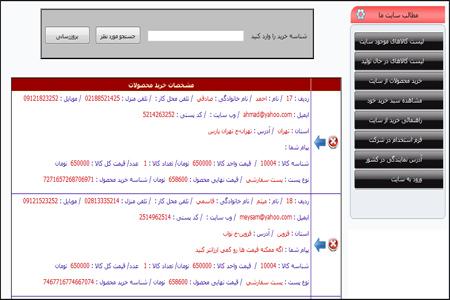 shop_manage_kharid
