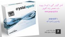 crystalReport_pic1