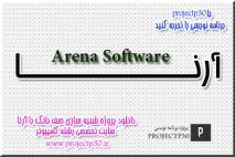 ArenaSaf-Pic