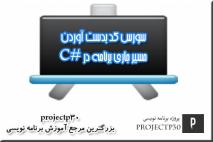 سورس کد نمایش مسیر جاری برنامه