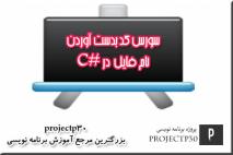 سورس کد بدست آوردن نام فایل در C#