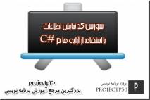سورس کد نمایش اطلاعات با آرایه ها