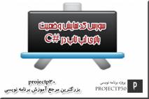 سورس کد وضعیت باتری لپ تاپ با C#