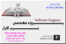 مهندسی نرم افزار خدمات اینترنت