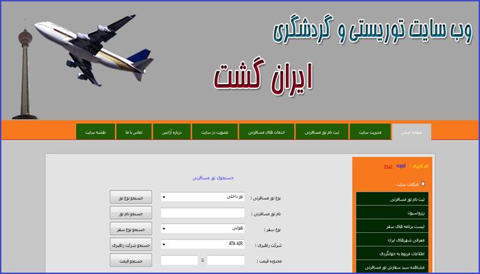 پروژه وب سایت توریستی با Asp.Net