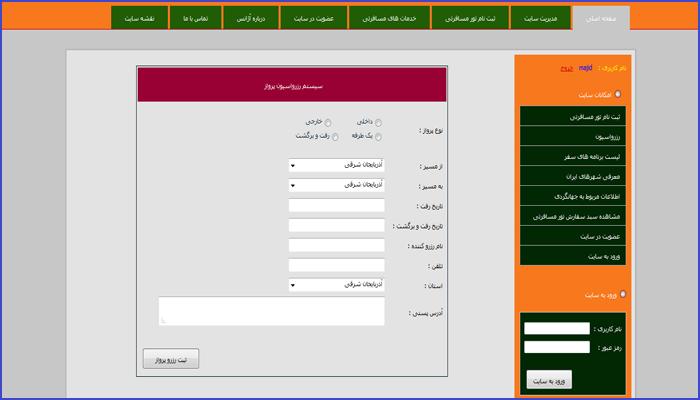 پروژه وب سایت توریستی و گردشگری با Asp.Net