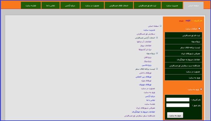 طراحی سایت با Asp.Net