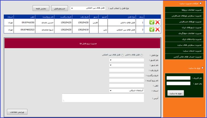 طرای سایت آژانس مسافرتی با Asp.net