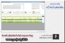 پروژه مدیریت قراردادها و ضمانت نامه ها