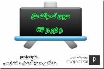 سورس کد حرکت متن در فرم در C#