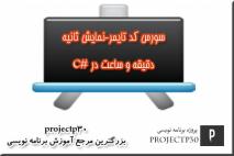 سورس کد تایمر در C#