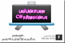 سورس کد نمایش سایت در مرورگرها