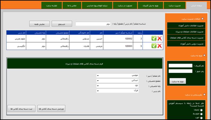 وب سایت مدرسه با Asp.net