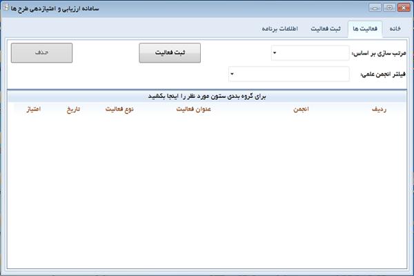 پروژه امتیازدهی طرح ها با C#
