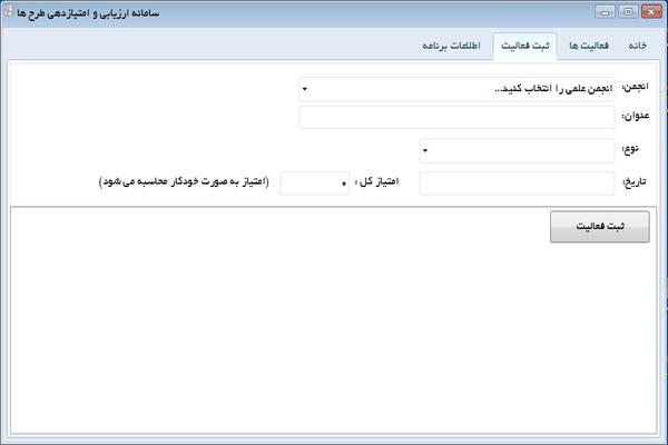 پروژه ارزیابی و امتیاز دهی با C#