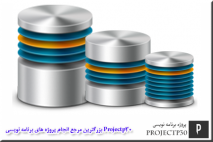 پروژه attach کردن پایگاه داده