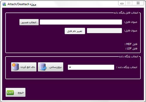 attach کردن پایگاه داده در C#