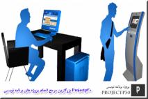پروژه سیستم نوبت دهی بانک