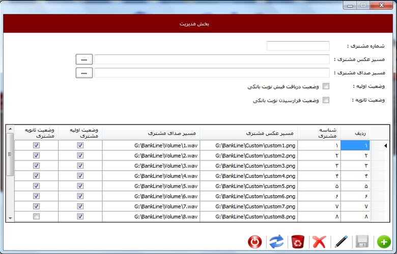 پروژه سیستم نوبت دهی بانک با C#