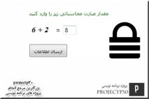 پروژه کپچای محاسباتی در Asp.Net