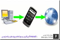 پروژه تشخیص برقراری اتصال اینترنت با C#
