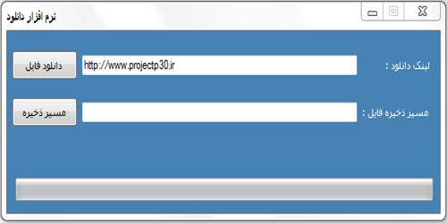 پروژه مدیریت دانلود با C#