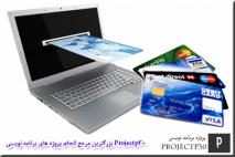 پروژه مهندسی نرم افزار پرداخت الکترونیک