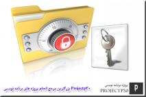 پروژه رمزگذاری فایل ها با C#