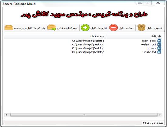 پروژه رمزگذاری فایل ها