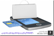 پروژه وب سایت پرداخت الکترونیک مجازی با Asp.Net