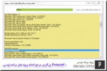پروژه نمایش لیست برنامه های نصب شده با C#