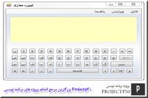 پروژه کیبورد مجازی با C#