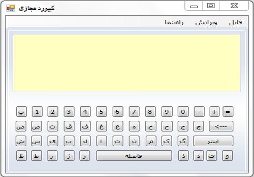 کیبورد مجازی با C#