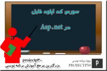 سورس کد آپلود فایل در Asp.Net
