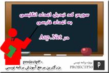 سورس تبدیل اعداد انگلیس به فارسی در Asp.Net