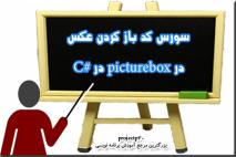 سورس کد باز کردن عکس با C#
