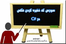 سورس کد ذخیره عکس با C#