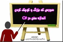 سورس کد بزرگ و کوچک کردن متن در C#