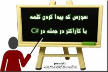 سورس کد یافتن متن در جمله در C#