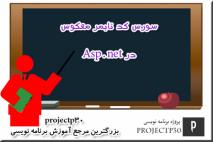 سورس کد تایمر معکوس در Asp.Net