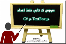 سورس کد تایپ اعداد در C#