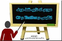 سورس کد تایپ حروف انگلیسی در C#