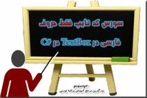 سورس کد تایپ حروف فارسی در C#