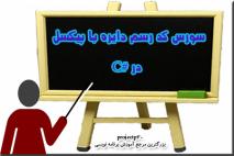 سورس کد رسم دایره در C#