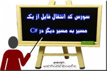 سورس کد انتقال فایل در C#