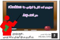 سورس کد کار با کوکی ها در Asp.Net